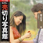 写真素材 VIP Vol.16 恋人たち Lovers 売切り写真館 カップル
