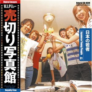 写真素材 VIP Vol.31 日本の若者 売切り写真館 ヤングピープル