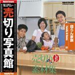 写真素材 VIP Vol.32 団らん家族 売切り写真館 ファミリー