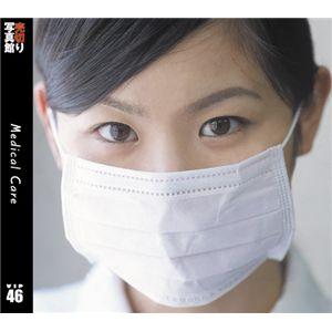 写真素材 VIP Vol.46 医療 売切り写真館 医療