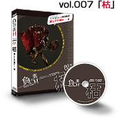 写真素材 負の素材 Vol.007【枯:美しさの裏に…】編