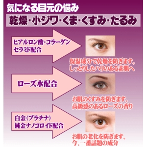 目元専用美容液 ローヤルアイムプラチナエッセンスジェル