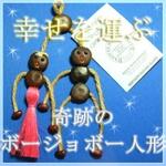 ボージョボー人形