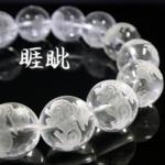 睚眦・ヤーズ 天然水晶ブレスレット