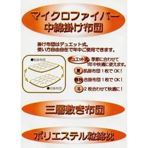 極細繊維マイクロファイバー使用の年中使える布団セット シングルブラウン