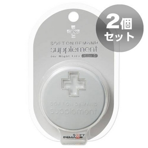 ソフト・オン・デマンドサプリメント HOLD【2個セット】