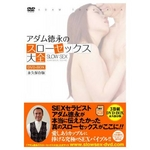 アダム徳永のスローセックス大全 DVD-BOX