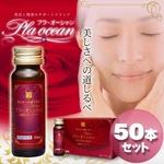プラオーシャン 50本セット(50ml×50本)【女性の悩みにシープラセンタ 約2ヶ月 50日分】
