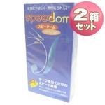 ジャパンメディカル コンドーム スピードーム1000 【2箱セット】