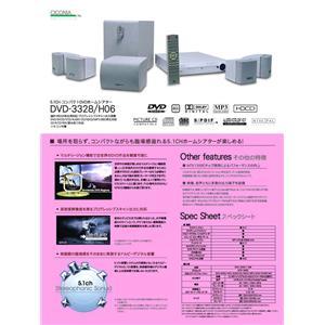 DVD&5.1chホームシアターセット DVD-3328 ホワイト