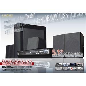 【期間限定特価】ciconia 5.1chホームシアターセット DVD-641-51