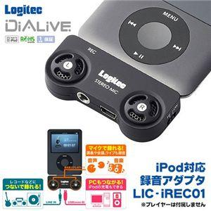 Logitec iPod対応 録音アダプタ LIC-iREC01