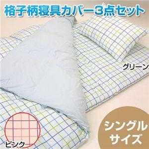 格子柄寝具カバー3点セット シングル ピンク