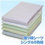 平織り綿シーツ シングル5色組(グリーン、ベージュ、ホワイト、パープル、ブルー 各1枚計5枚)