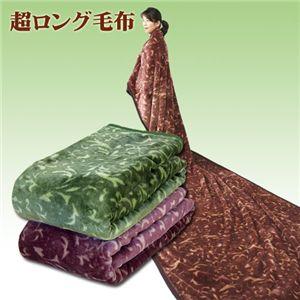 ロング毛布 ブラウン