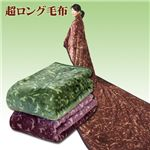 ロング毛布 グリーン