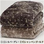 アンゴラ調2枚合わせ毛布 リバーシブルアクリルマイヤー  シルバーグレー