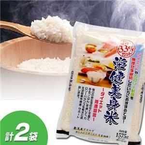 栄健美身米(えいけんびじんまい)無農薬栽培特別米