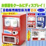 自動販売機型保冷庫 RA-C23 ブルー