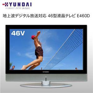 HYUNDAI 地上波デジタル放送対応 46型液晶テレビ E460D
