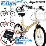 MY PALLAS(マイパラス)20インチ折り畳み自転車  M-202IV アイボリー