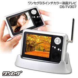 ワンセグ3.5インチカラー液晶テレビ DS-TV307