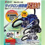 サイクロンクリーナーTURB RE-CC142 ブルー