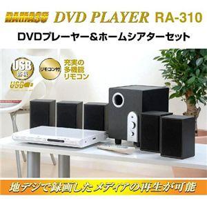 DVDプレーヤー&ホームシアターセット RA-310