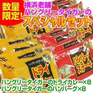 横浜老舗ハングリータイガーのスペシャルセット