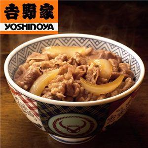 吉野家冷凍牛丼の具 10食