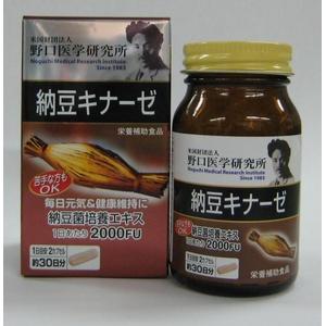 納豆キナーゼ