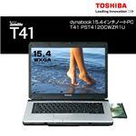 東芝dynabook15.4インチノートPC T41 PST4120CWZR1U