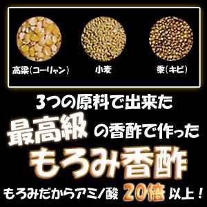 もろみ香酢 60粒入(6箱セット)