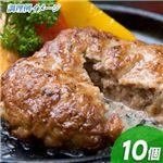 お肉屋さんのビーフハンバーグ 100g×10個