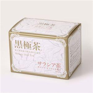黒極茶 サラシア茶 【3個セット】