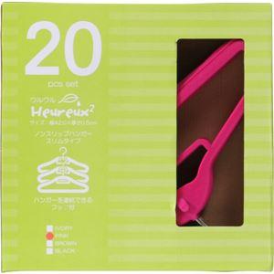ノンスリップハンガー 【20本セット】 ワイヤー/溝/フック付き スリムタイプ ピンク