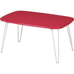 折りたたみ式ドット柄ローテーブル(サイドテーブル) 長方形 高さ31.5cm PI ピンク
