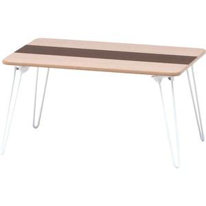 北欧風 突板ローテーブル/コーヒーテーブル 【幅60cm ナチュラル×ブラウン】 長方形 折りたたみ 木製 『ライン』