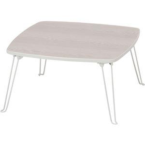 北欧風 ローテーブル/コーヒーテーブル 【四角型 ホワイトウォッシュ】 幅60cm 折りたたみ 『角60』 〔リビング ダイニング〕