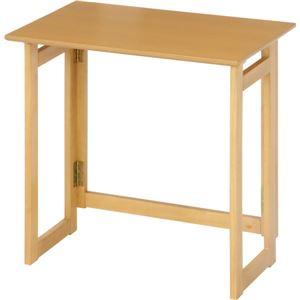 木目調 フォールディングテーブル/折りたたみテーブル 単品 【ナチュラル】 幅70cm 『ミラン』