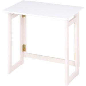 木目調 フォールディングテーブル/折りたたみテーブル 単品 【ホワイトウォッシュ】 幅70cm 『ミラン』