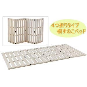 桐製ベッド用すのこ 単品 【シングル 幅100cm】 折りたたみ 床傷防止フェルト付き 木製 『ベルト式 ナチュラル』