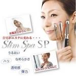 タッピング美顔ローラー Slim Spa(スリムスパ)SP&フェイシャルミストセット
