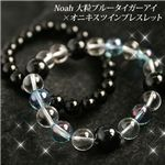 Noah(ノア) 大粒ブルータイガーアイ×オニキスツイン天然石ブレスレット