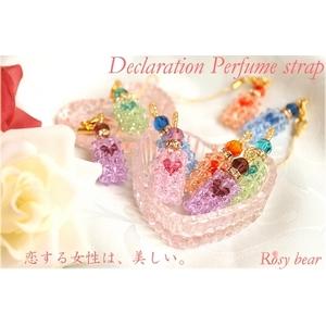 【Rosybear】スワロフスキー社クリスタル魅惑の香水ストラップ(マーメイドブルー)