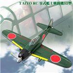 TAIYO RC 零式艦上戦闘機52型