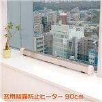 窓用結露防止ヒーター 90cm