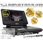 7インチポータブルDVDプレイヤー CPRM対応 PDV-710 ブラック