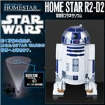 STAR WARS(スター・ウォーズ) ホームスター R2-D2