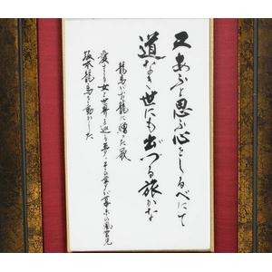 肥前有田焼 坂本龍馬 磁器陶額(座り姿)